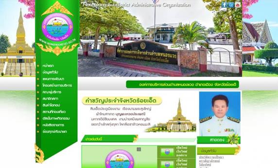 เว็บไซต์องค์การบริหารส่วนตำบลหนองแวง