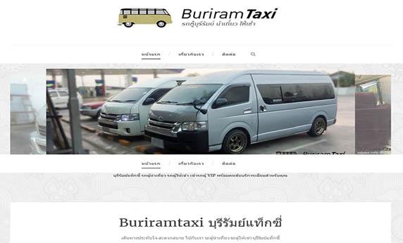 แท็กซี่บุรีรัมย์